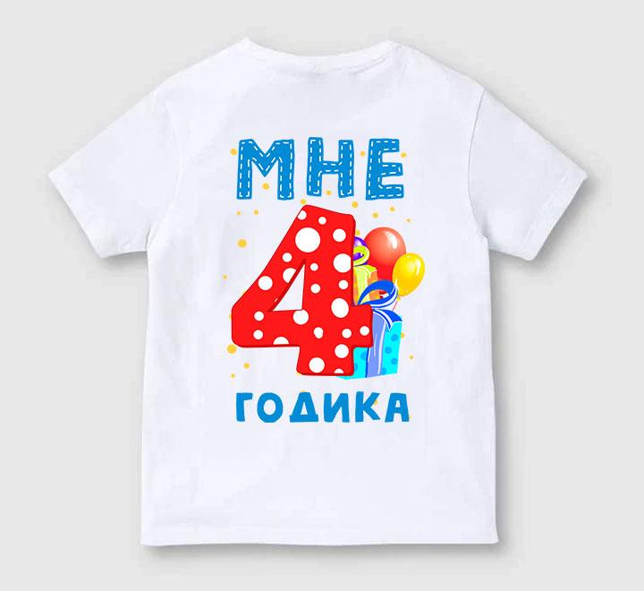 """Детская футболка """"Мне четыре годика"""" шарики"""