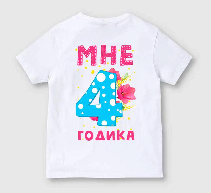 """Детская футболка """"Мне четыре годика"""" цветочки"""