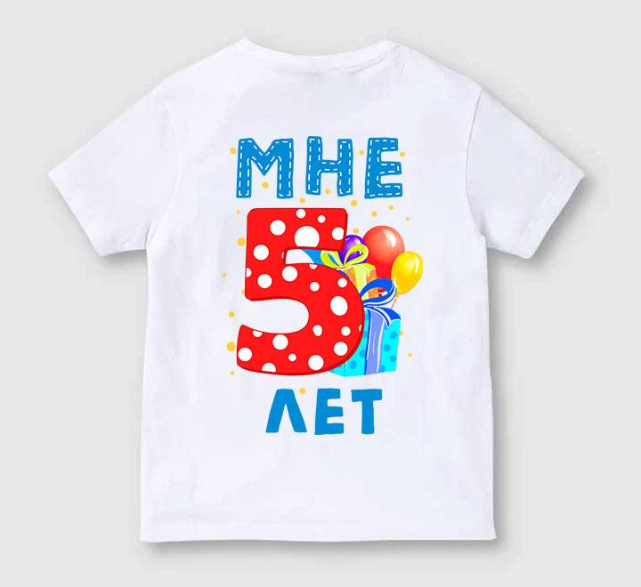 """Детская футболка """"Мне пять лет"""" шарики"""