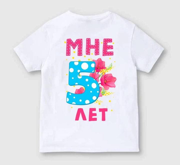 """Детская футболка """"Мне пять лет"""" цветочки"""
