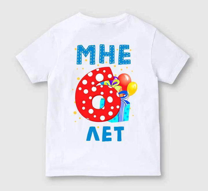 """Детская футболка """"Мне шесть лет"""" шарики"""