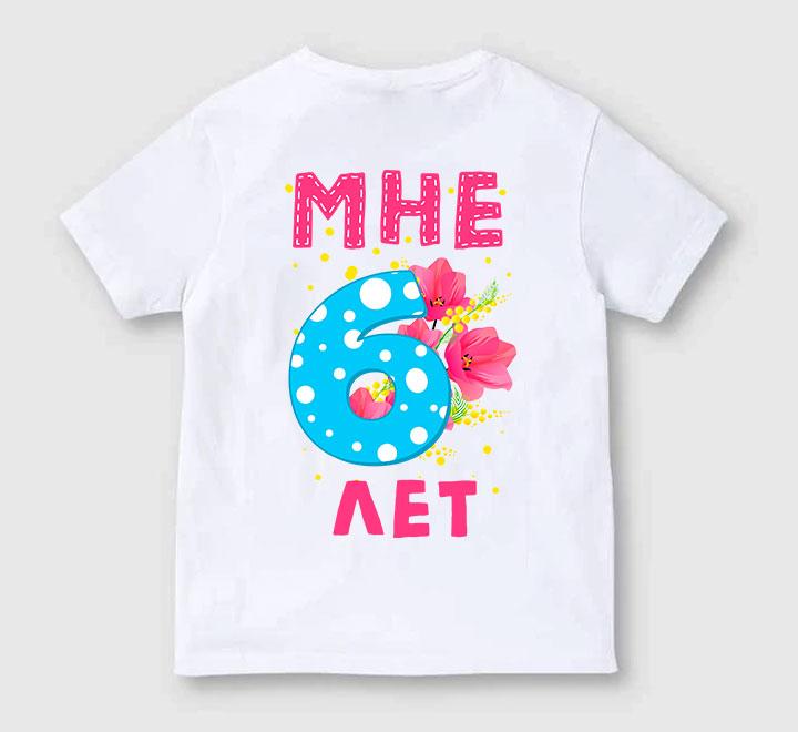 """Детская футболка """"Мне шесть лет"""" цветочки"""