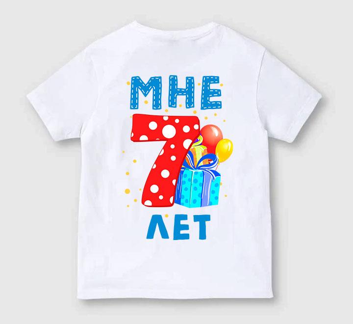"""Детская футболка """"Мне семь лет"""" шарики"""