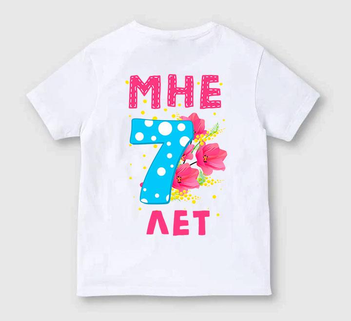 """Детская футболка """"Мне семь лет"""" цветочки"""