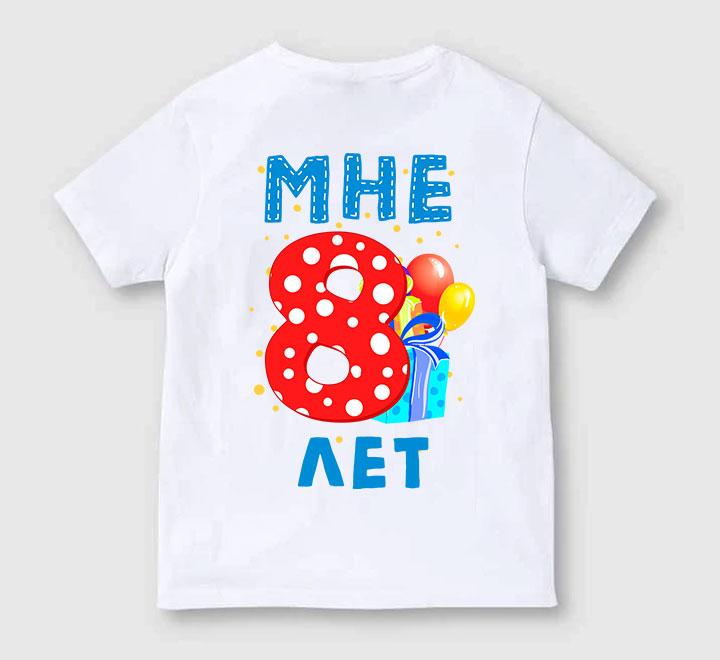 """Детская футболка """"Мне восемь лет"""" шарики"""