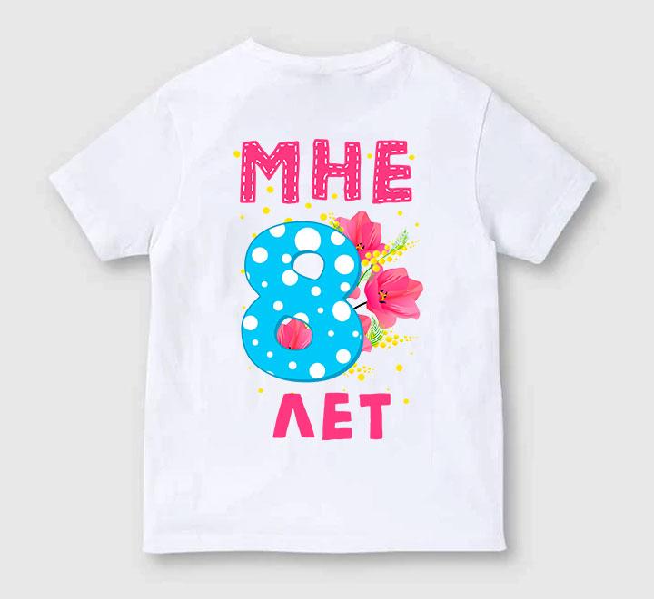 """Детская футболка """"Мне восемь лет"""" цветочки"""