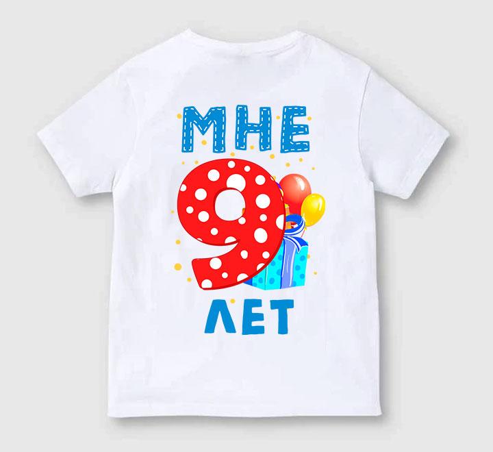 """Детская футболка """"Мне девять лет"""" шарики"""