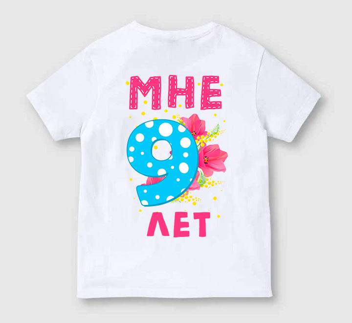 """Детская футболка """"Мне девять лет"""" цветочки"""