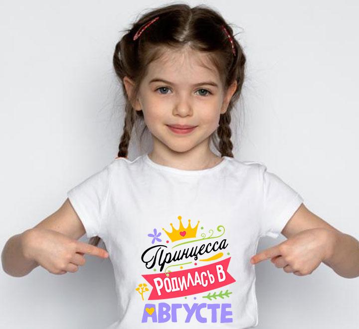 """Детская футболка для девочки  """"Принцесса родилась в Августе"""""""