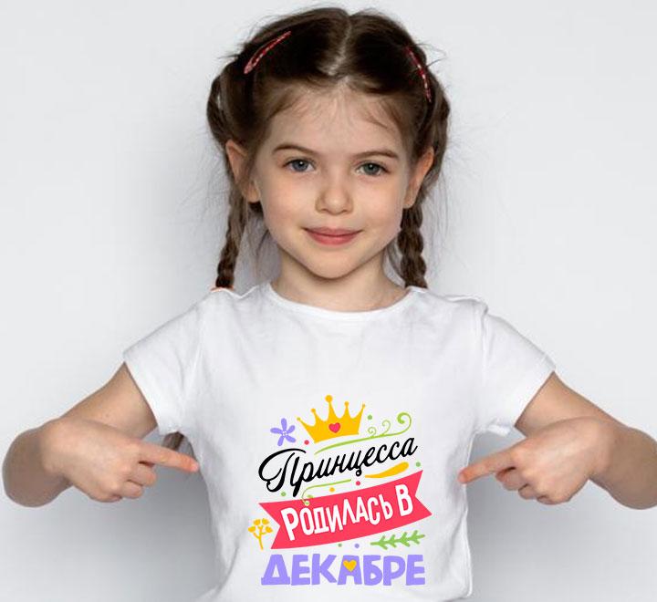 """Детская футболка для девочки  """"Принцесса родилась в Декабре"""""""