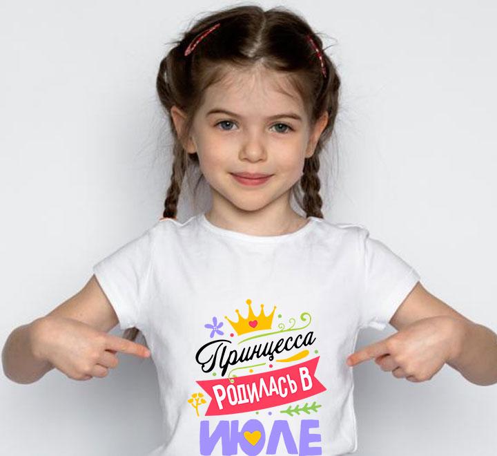 """Детская футболка для девочки  """"Принцесса родилась в Июле"""""""