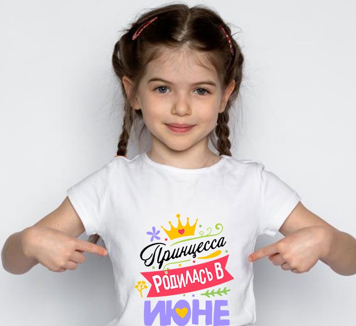 """Детская футболка для девочки  """"Принцесса родилась в Июне"""""""