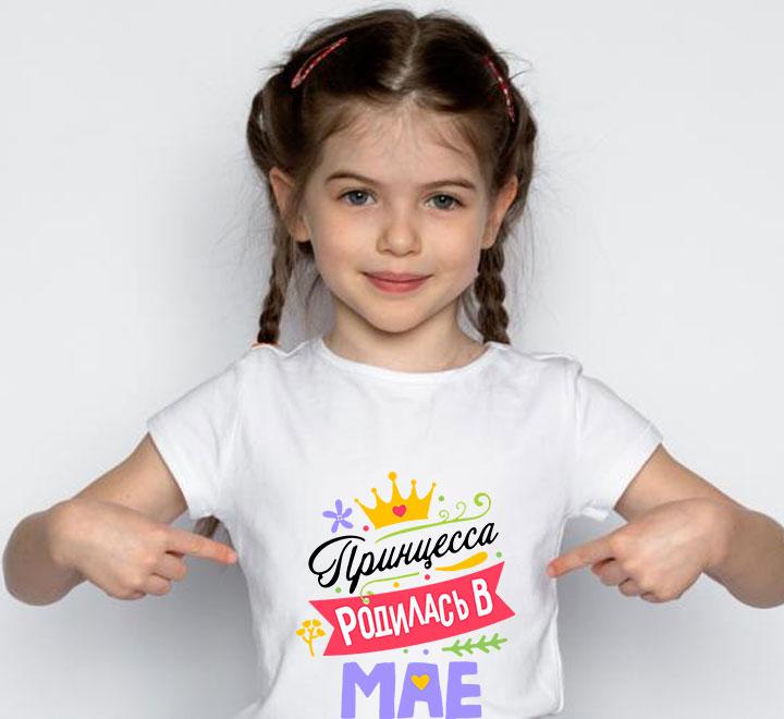 """Детская футболка для девочки  """"Принцесса родилась в Мае"""""""