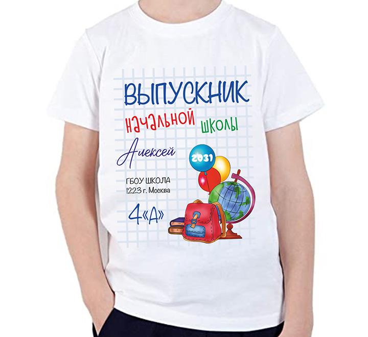 """Футболка """"Выпускник начальной школы"""" портфель и глобус"""