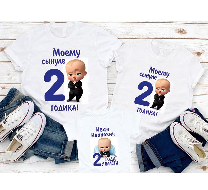 """Женская футболка из комплекта """"Босс 2 года у власти"""" с именем ребенка SALE"""