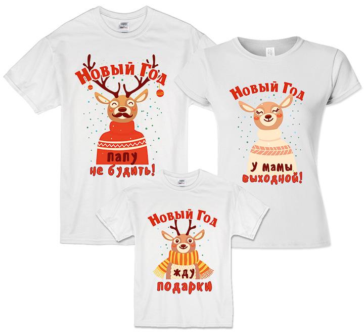 """Новогодние футболки для семьи """"Жду подарки, У мамы выходной, Папу не будить"""" олени"""