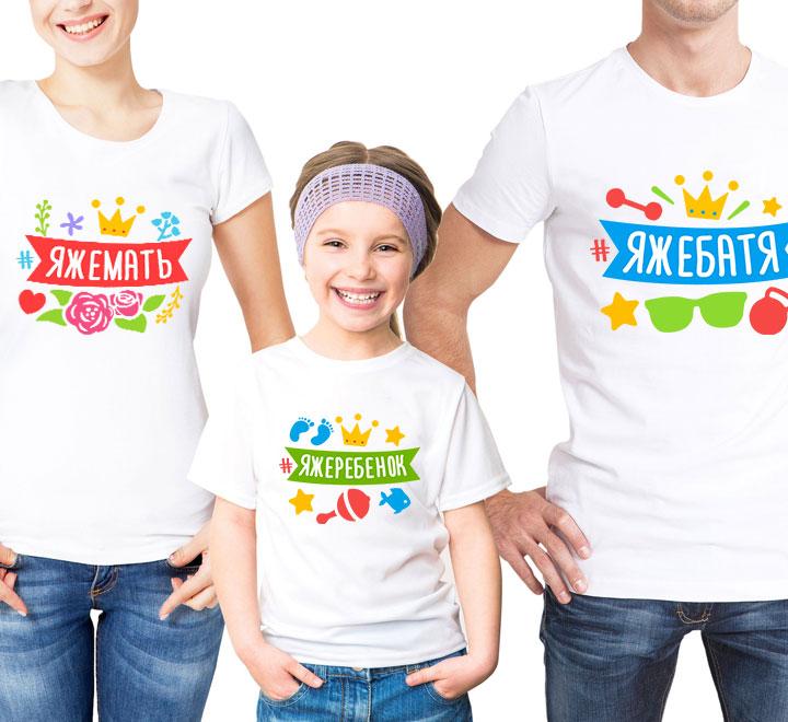 """Семейные футболки для троих """"Яжемать..."""""""
