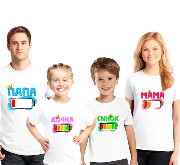 """Семейные футболки для семьи на четверых """"Батарейки"""" корона"""