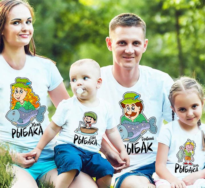 """Семейные футболки для четверых """"Семья рыбака"""""""