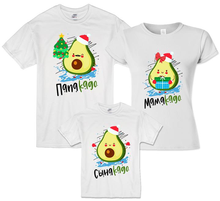 """Семейные футболки для троих  """"Семья авокадо"""" с сыном"""
