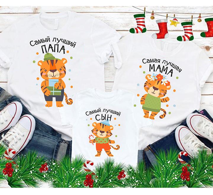"""Семейные футболки для семьи на троих """"Тигрята"""" с сыном"""
