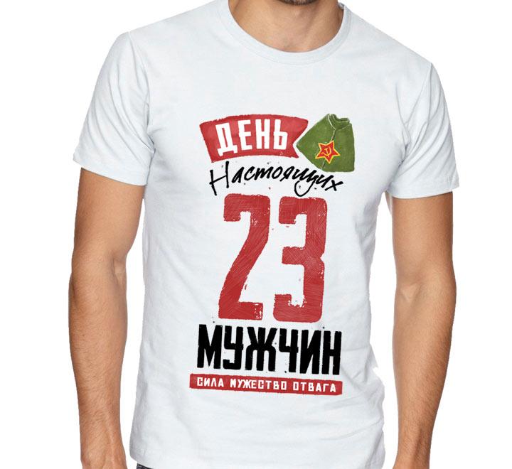 """Футболка на 23 февраля """"День настоящих мужчин"""" пилотка"""