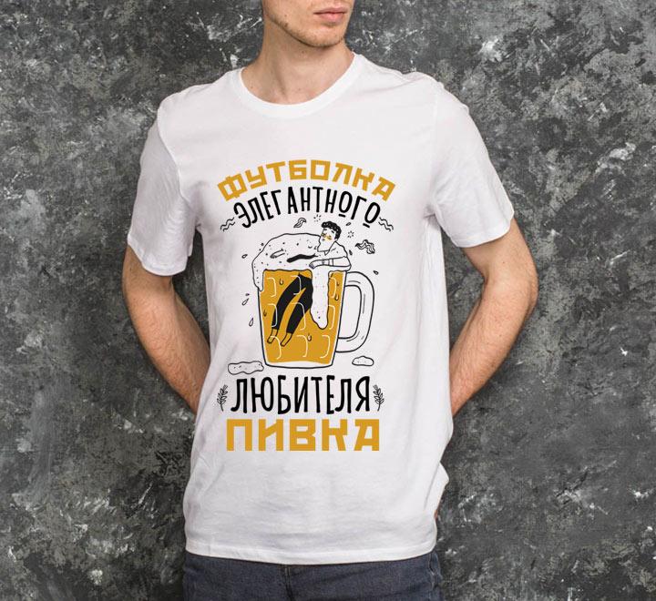 """Мужская футболка """"Элегантный любитель пивка"""""""