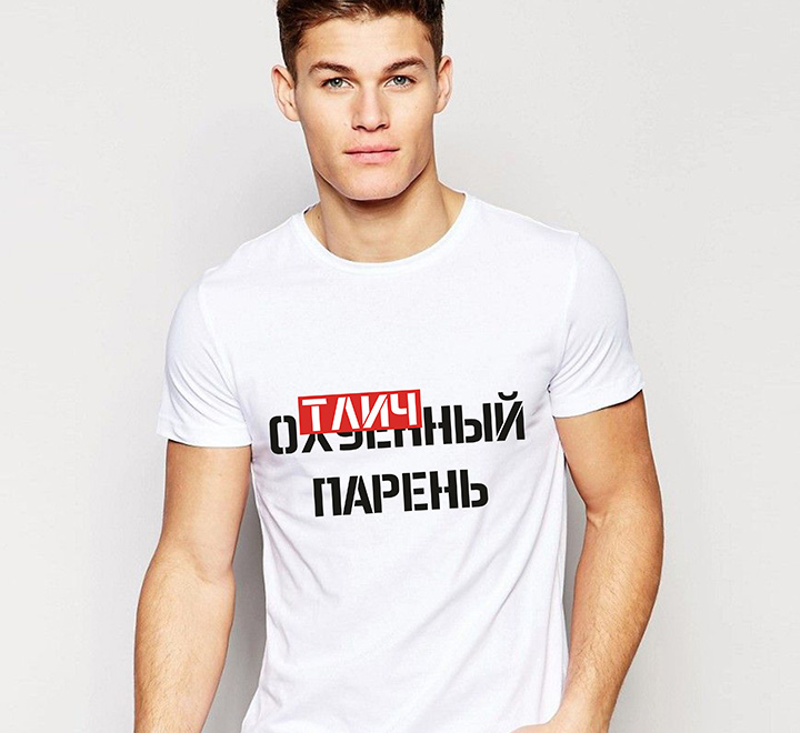 Мужская футболка с надписью Отличный парень