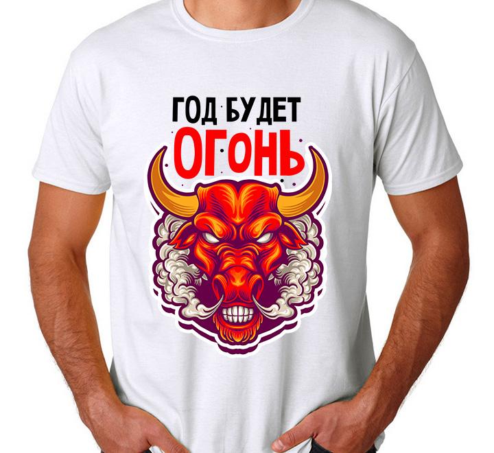 """Футболка """"Год будет огонь"""" бык"""