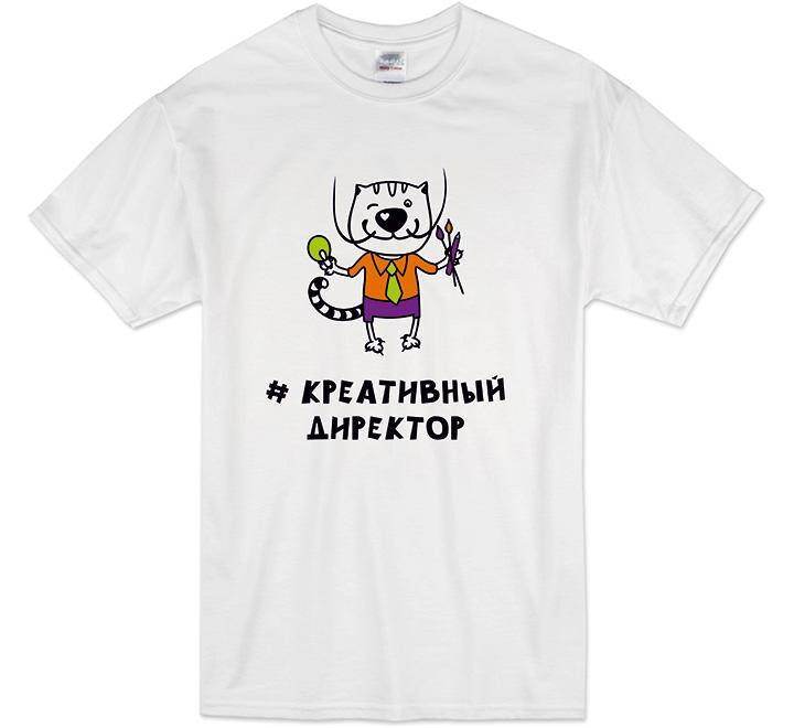 "Футболка ""Креативный директор"" кот"