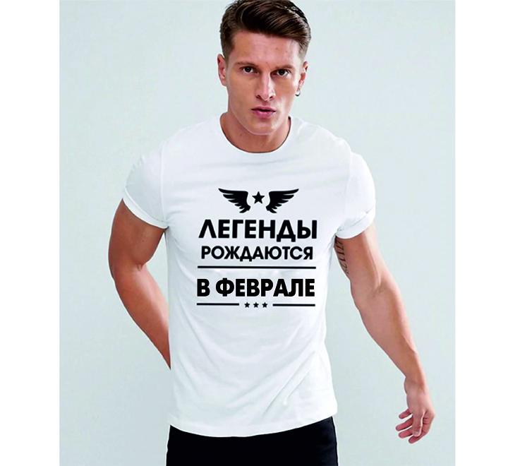 """Футболка """"Легенды рождаются в феврале"""""""