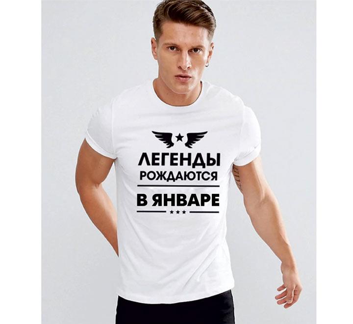 """Футболка """"Легенды рождаются в январе"""""""