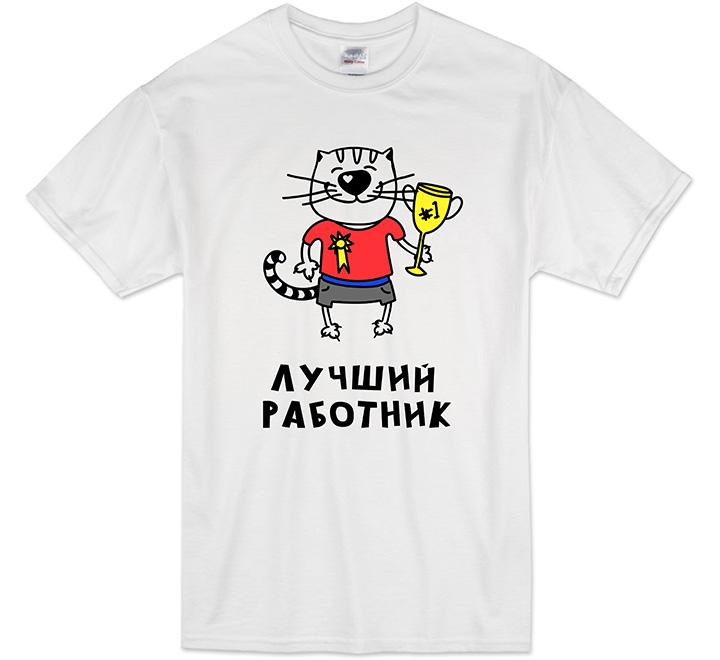 """Футболка коллеге """"Лучший работник"""" кот"""