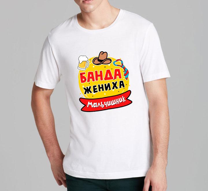 "Футболка для мальчишника ""Банда жениха"" шляпа"