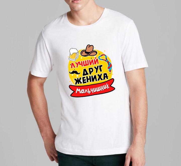 """Футболка для мальчишника """"Лучший друг жениха"""" шляпа"""