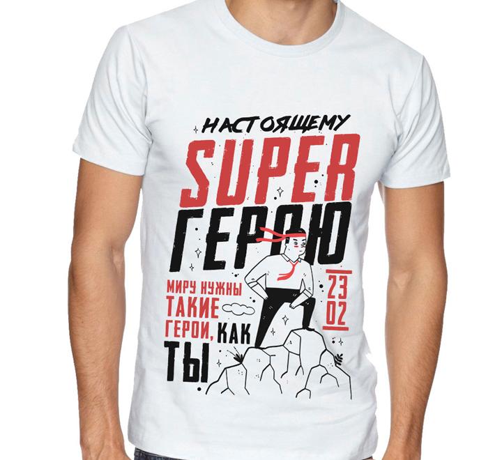 """Футболка с рисунком """"Настоящему Super Герою"""""""