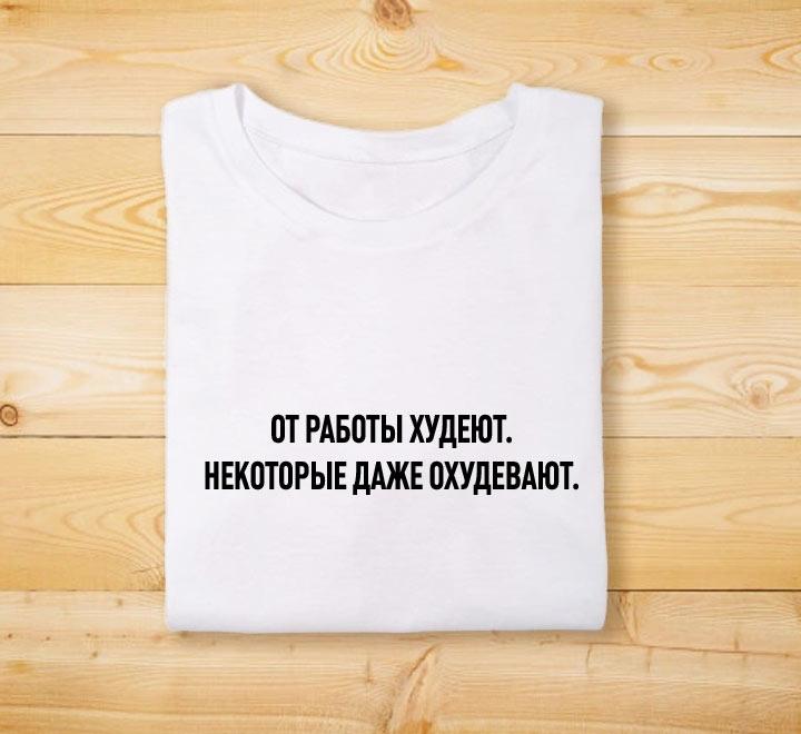 """Футболка унисекс с надписью """"От работы худеют"""""""