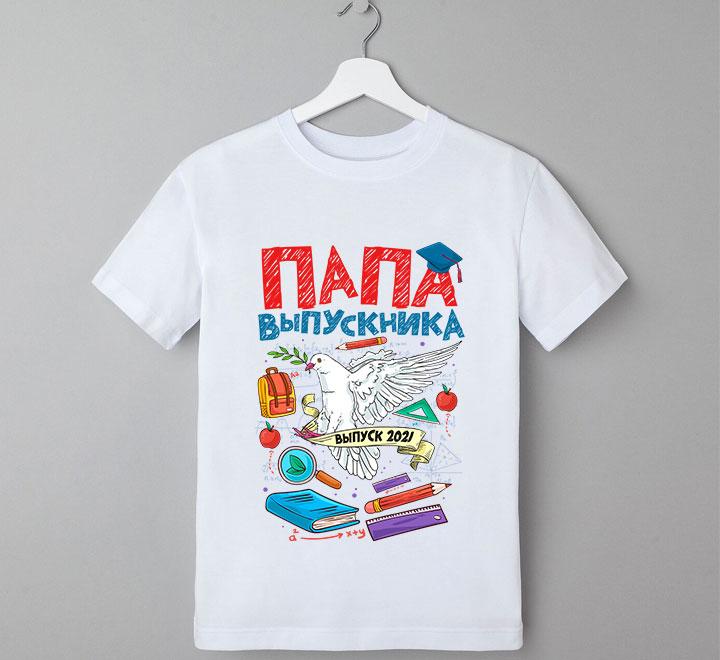 "Футболка ""Папа выпускника/ Ваша дата/"" голубь"
