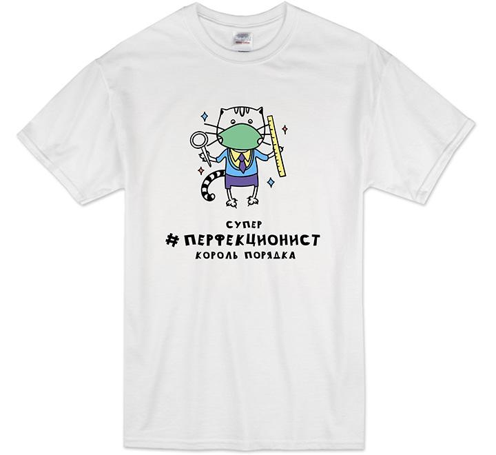 "Футболка ""Супер перфекционист"" кот"