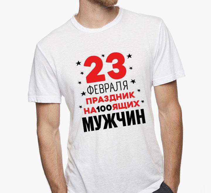 """Футболка с надписью """"Праздник на100ящих мужчин"""" 23 февраля"""