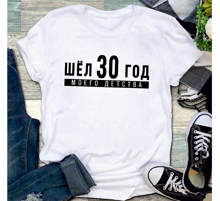 """Футболка на день рождения """"Шел 30 год моего детства""""  ваша дата"""