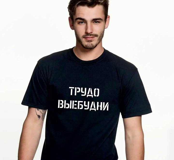 """Мужская футболка """"Трудовые будни"""""""