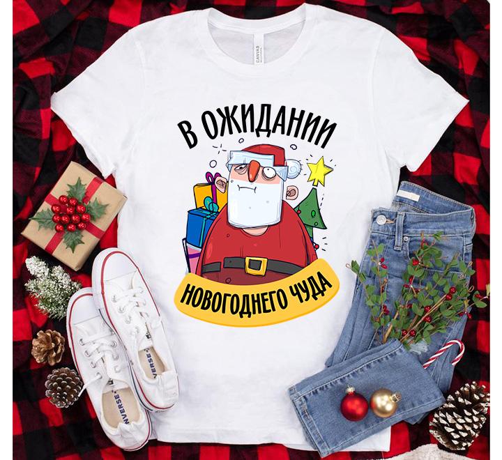 "Футболка ""В ожидании новогоднего чуда"" дед мороз"
