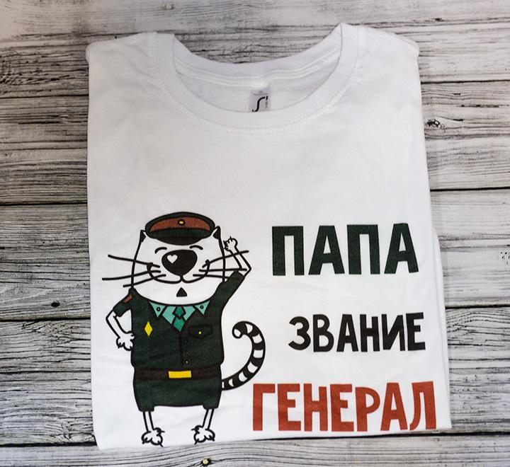 """Футболка """"Папа звание генерал"""" кот"""