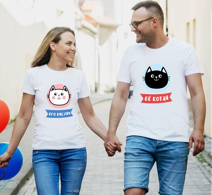 """Парные футболки для двоих """"Его кисуня, её котан"""""""