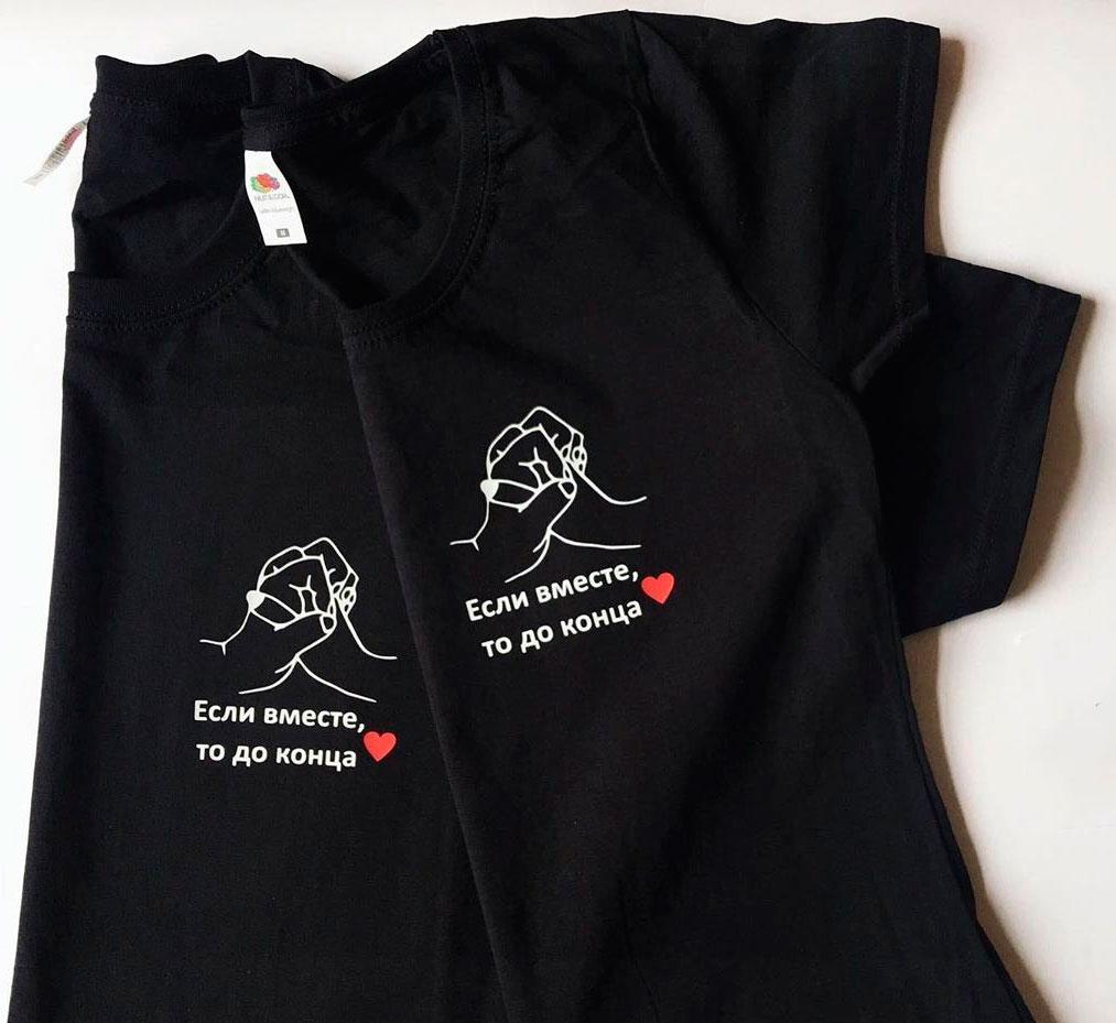 """Парные футболки """"Если вместе, то до конца"""" сердце"""