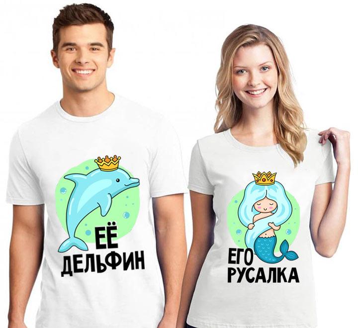"""Парные футболки """"Её дельфин, Его русалка"""""""