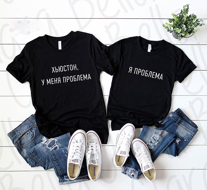"""Парные футболки для двоих """"Хьюстон, у меня проблема"""""""