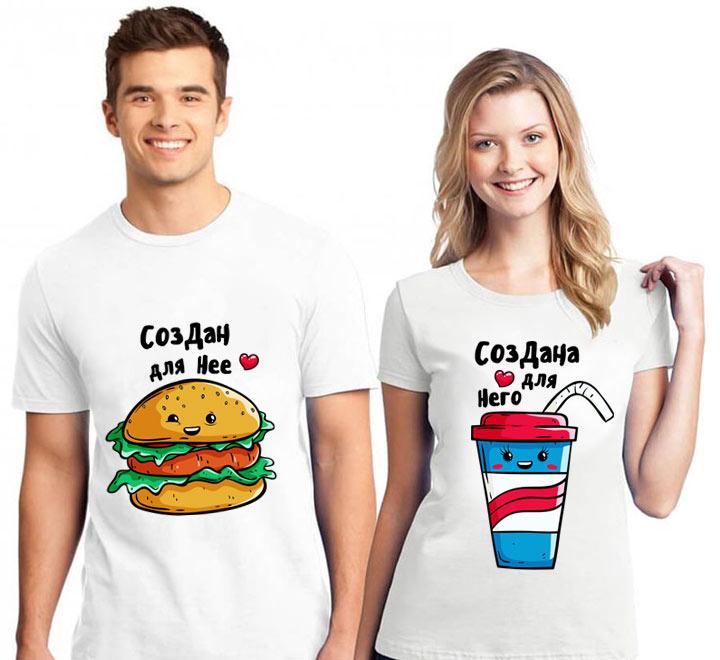 """Парные футболки """"Бургер и Кола"""""""