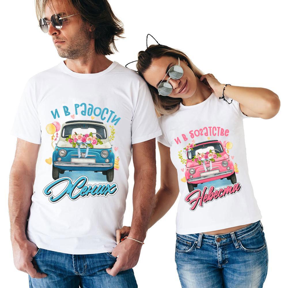 """Свадебные футболки """"И в богатстве, и в радости"""""""